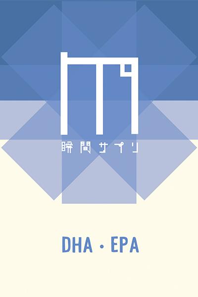 瞬間サプリ DHA・EPA