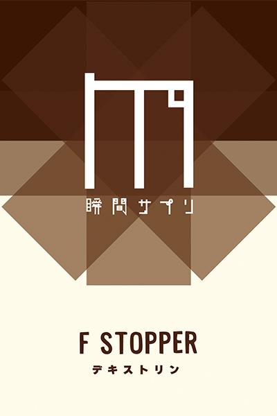 瞬間サプリ F STOPPER