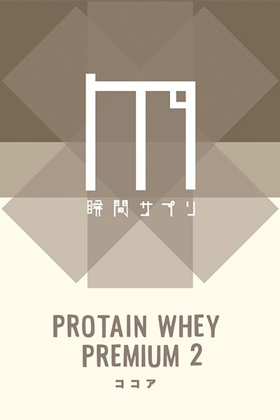 瞬間サプリ PROTAIN WHEY PREMIUM2(ココア)