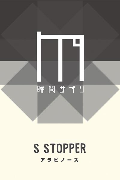 瞬間サプリ S STOPPER