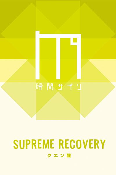 瞬間サプリ SUPREME RECOVERY
