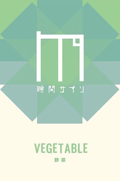 瞬間サプリ 野菜